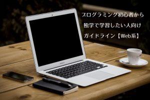 プログラミング初心者から独学で学習したい人向けガイドライン【Web系】